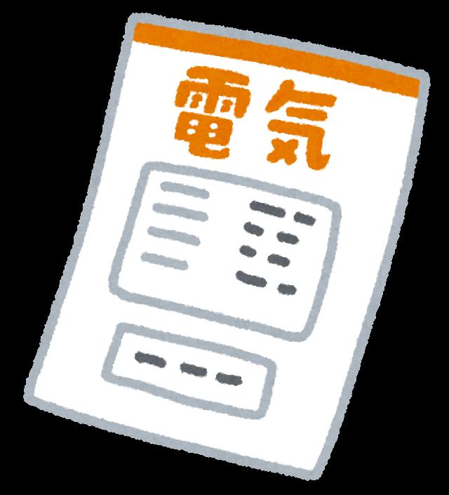 家電&電化製品ごとの電気代/電気料金の計算方法まとめ(1分/10分/1時間の計算方法)