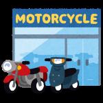 バイク車検