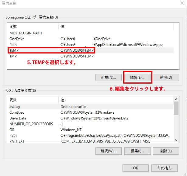マイナポイント3 - システム詳細のユーザー環境変数の変更方法