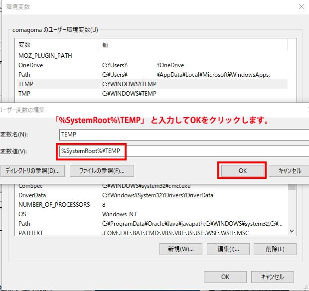 マイナポイント4 - システム詳細のユーザー環境変数の変更方法
