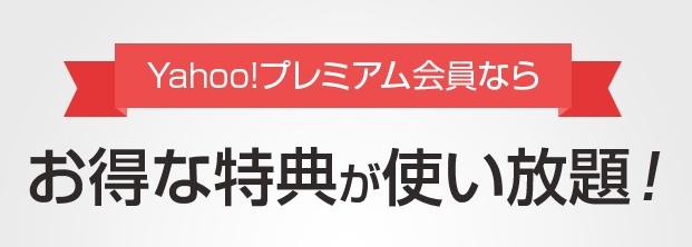 Yahoo! ヤフープレミア会員を解約方法まとめ(ワンクリックで解約/簡単)