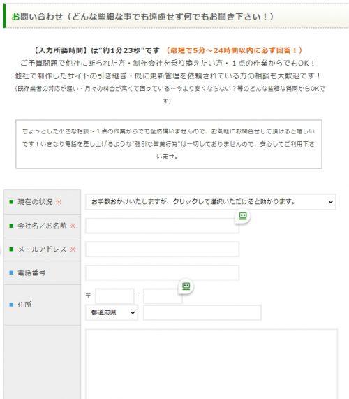 昔ながらのPHP版お問い合わせフォームのスパム対策(qq.com)