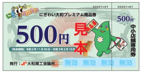 500円の中小店舗専用券8枚(小さなお店で使用)