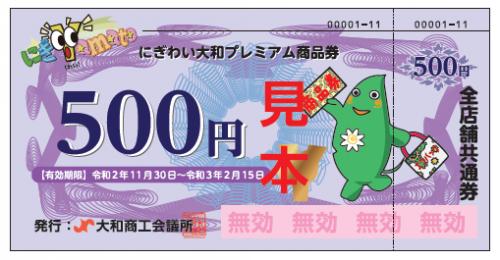 500円の全店共通券16枚(大小のお店関わらず使用OK)