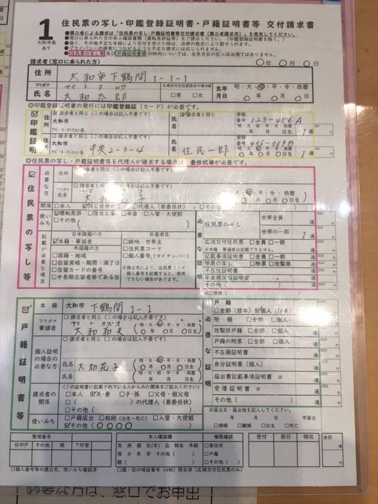 住民票の記入例