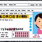 運転免許証の更新は「警察運転免許センター」or「警察署(最寄り)」どちらで手続きするのが良いの?【メリットとデメリット】