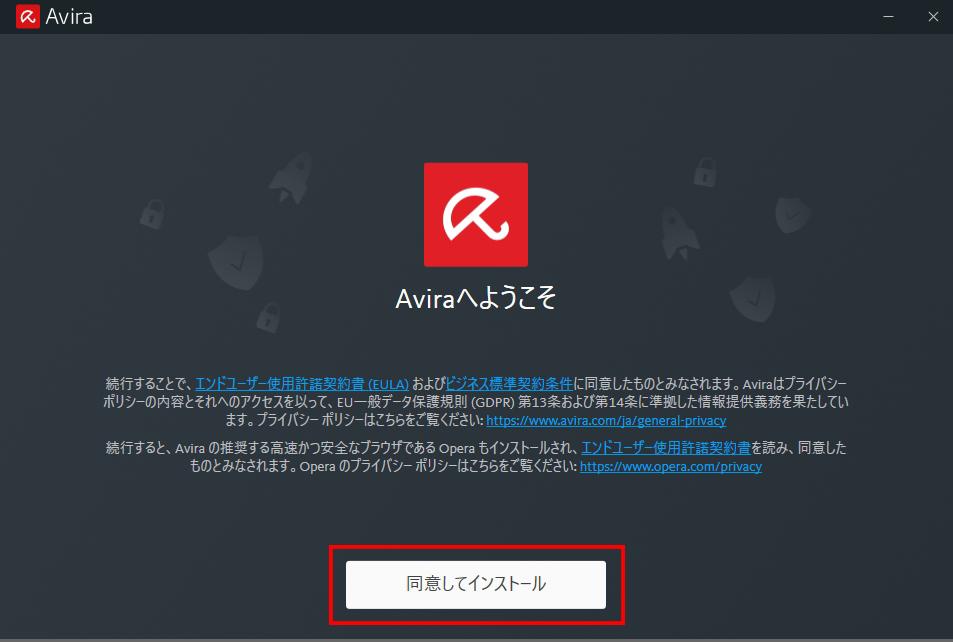 Aviraの導入方法と手順解説