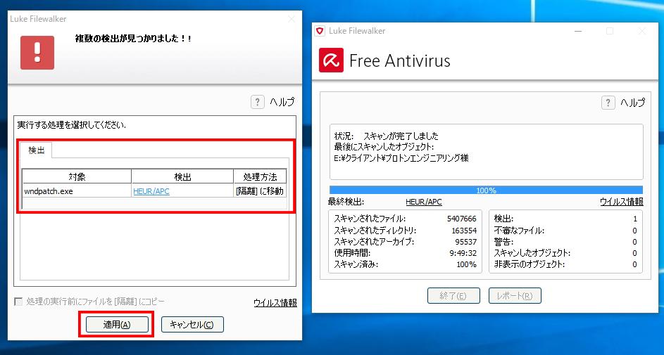 Aviraでウイルスを検知!