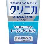 虫歯の最強対策「ベストな歯磨き粉」とは?(歯がしみる方も必見)