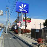 パレッテ高座渋谷店の駐車場