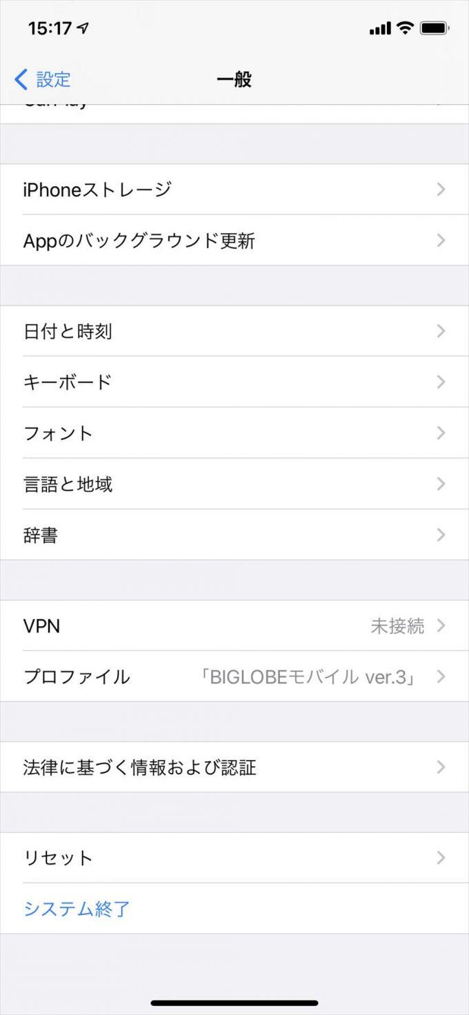 【iPhone機種変更後】BIGLOBEモバイルでネットに接続出来ないトラブル