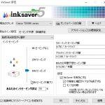 プリンター インク 節約 コストカット 割付印刷 両面印刷 / メディアナビ InkSaver 6(インクセーバー6)