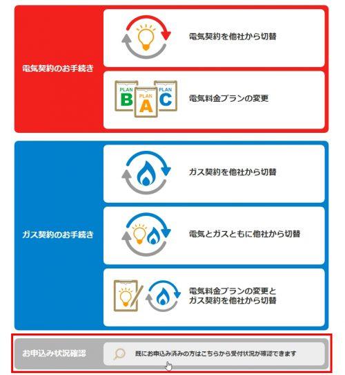 くらしTEPCOwebのWeb申込番号が分からなくなった場合の対処方法(東京電力)