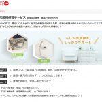 くらしTEPCOの家電修理/住宅設備修理サービスまとめ(東京電力)