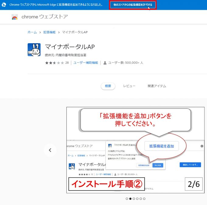 Microsoft Edge(Chromium版EdgeマイナポータルAPのインストール)