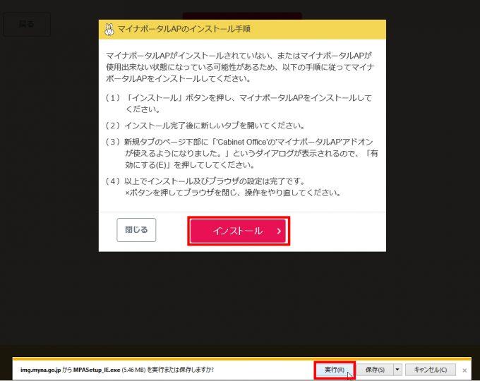 IE版マイナポータルAPの無料ソフト(MPASetup_IE.exe)/Internet Explorer