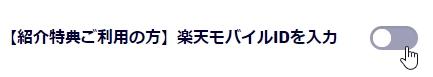 楽天モバイル(お友達紹介コード)