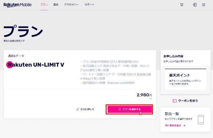 楽天モバイル - ホームページ/Webサイト/オンラインからのお申込み方法(MNP番号の乗り換え手順)