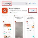 Scan&Go(スキャン&ゴー)の導入方法