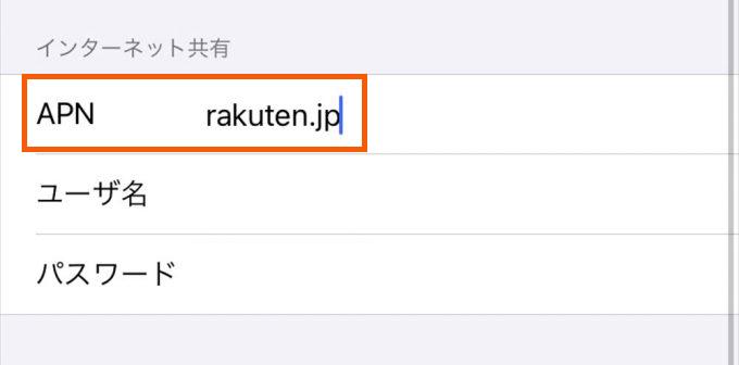 インターネット共有-APN-rakuten.jp