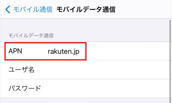 モバイルデータ通信-APN-rakuten.jp