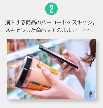 Scan&Go(スキャン&ゴー)