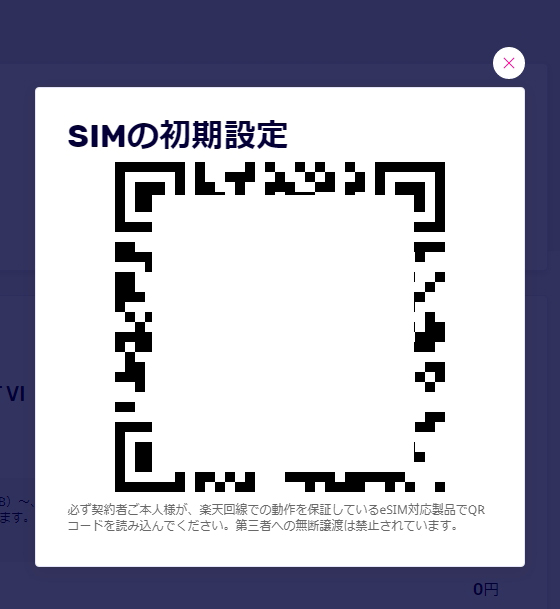 開通後、SIMの初期設定(QRコード)
