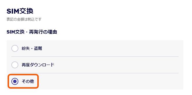 楽天モバイルSIMカード交換手順/紛失/盗難/再発行(nanoSIM/eSIM)