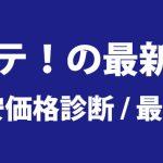 パレッテ!のお買得商品&最新チラシ(激安価格診断2)