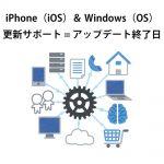 iPhone(iOS)&Windowsのサポート終了日まとめ(アップデート更新終了日)