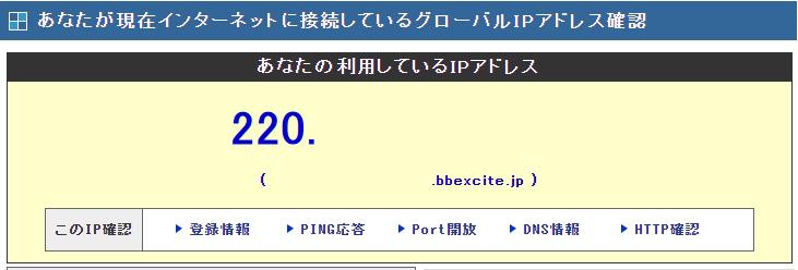 IPアドレス(ホスト名)