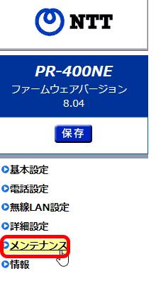 NTTフレッツ光回線のONU(ルーター(PR-400NE)の再起動手順と方法
