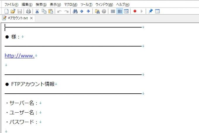 ホームページ関連のアカウント管理用の雛形メモ帳まとめ