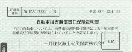自賠責保険(強制保険)