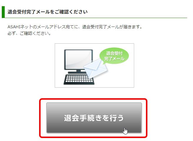 Asahiネットの解約手順