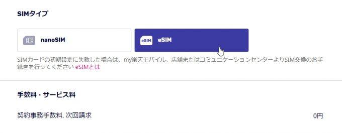 楽天モバイル(eSIM)