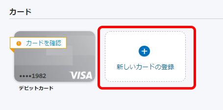 PayPal(ペイパル)クレジットカード有効期限の更新方法