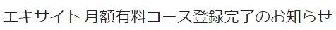 BB.Excite(フレッツ光回線のプロバイダー乗り換え方法)