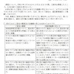 並行輸入車の新規登録規制問題の回答集まとめ(規制/禁止/法改正/厳格化/パブリックコメント)