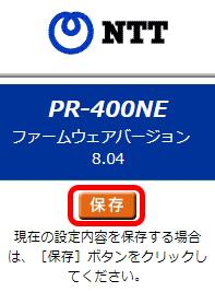 フレッツ光回線のインターネット接続設定方法まとめ(ルーター/ONU/PR-400NE)
