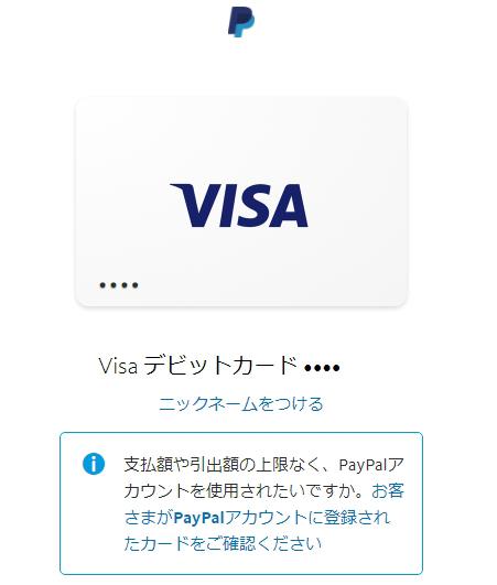 最下部までマウスでスクロールしますと登録してある  クレジットカード情報が表示されます。  登録済みのクレジットカード画像をクリックします。