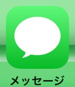 メッセージアプリ(iPhone/iOS)