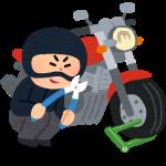 バイク盗難防止の最強グッズまとめ(おすすめ/ハーレー/ディスクロック/地球ロック/キタコ/ggps)