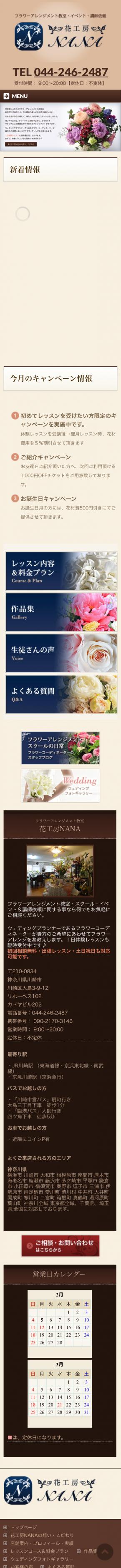 花工房NANA様のスマートフォンサイト
