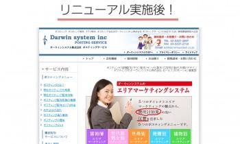 ダーウィンシステム(株)様