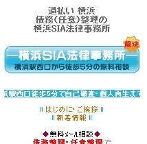 横浜SIA法律事務所 様