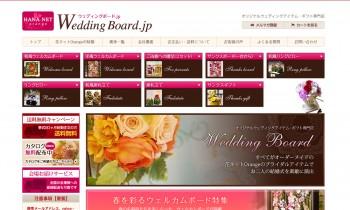 ウェディングボード.jp 様