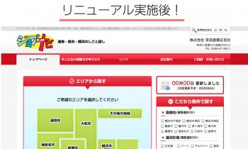 ジョブナビ(湘南就職情報)- 京浜産業広告社 様