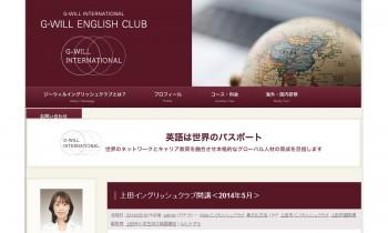 G-WILL ENGLISH CLUB(ジーウィルイングリッシュクラブ)様