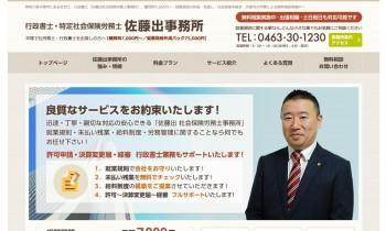 佐藤出 社会保険労務士事務所 様